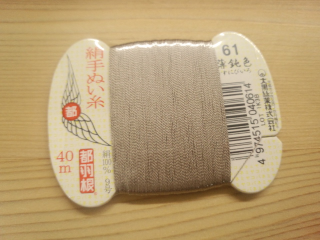 都羽根 絹手ぬい糸