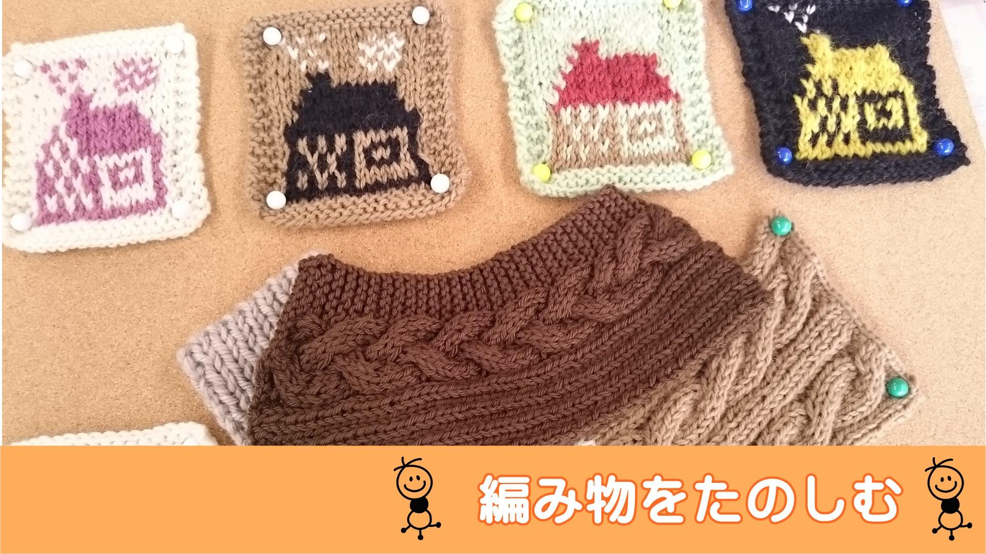 編み物をたのしむ